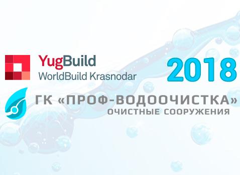 Югбилд 2018